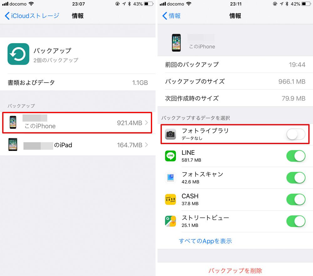 設定→Apple ID→iCloud→ストレージを管理→バックアップ→バックアップするiPhoneを選択