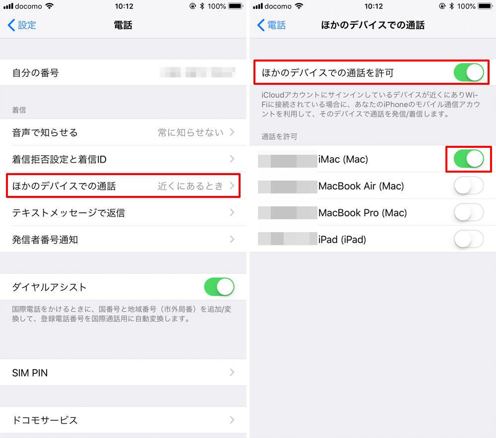 iPhoneの設定を、「ほかのデバイスでの通話」をオンにする