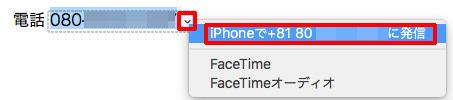 MacのSafariから電話をかける