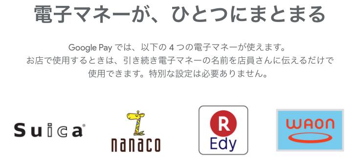 Google PayでSuica・WAON・nanaco・Edyの4つの電子マネーが使えるようになりました
