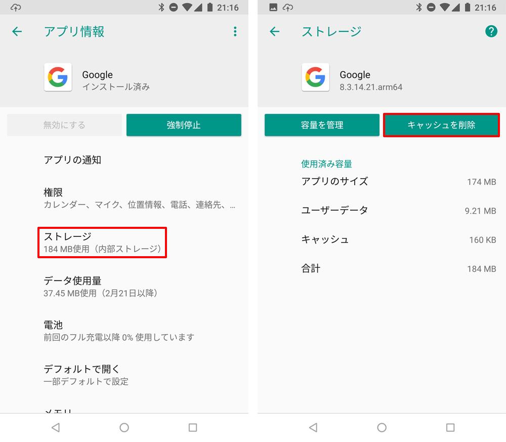 Googleアプリのキャッシュ削除
