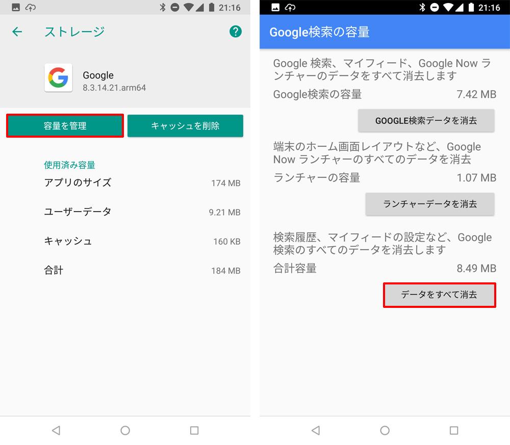 Googleアプリのデータを削除