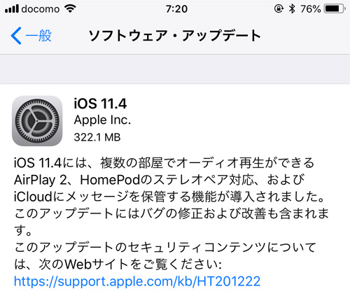 iOS11.4がリリース
