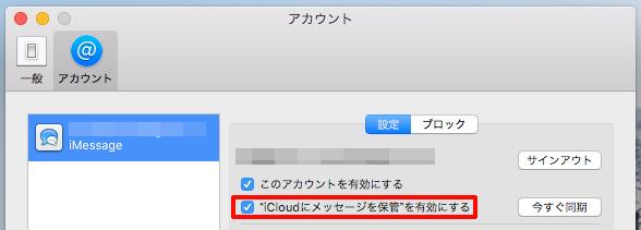 Macで「iCloudにメッセージを保管」を有効にする手順