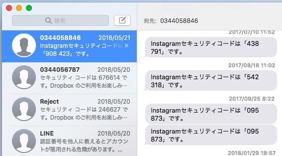 iPhoneで送受信したSMSがMacで確認できる