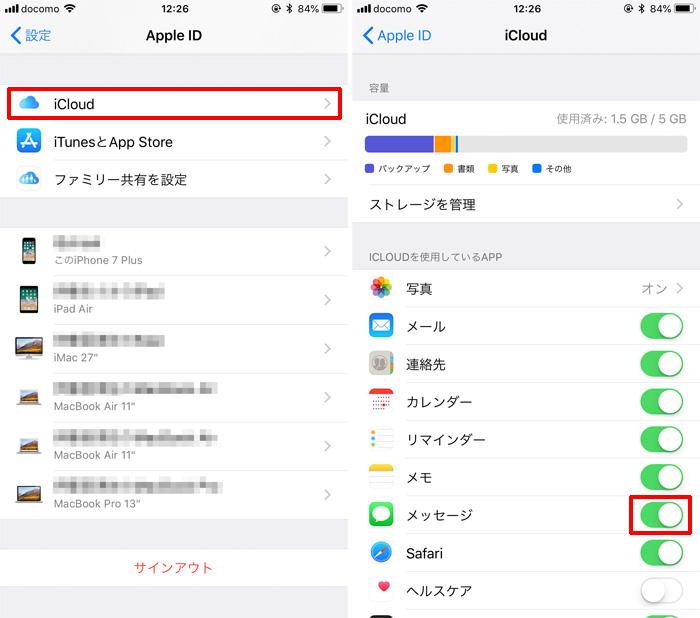 iPhoneで「iCloudにメッセージを保管」を有効にする手順