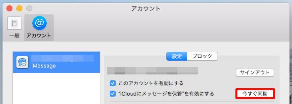iMessageをiCloudに同期する方法