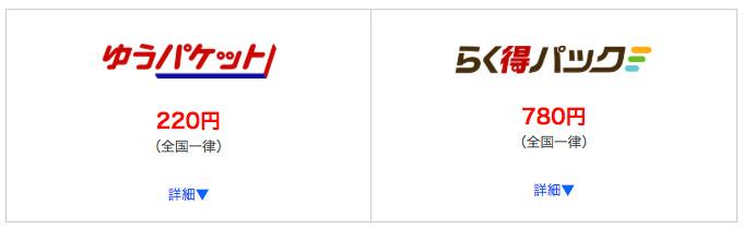 日本郵便が提供するラクマ定額パック