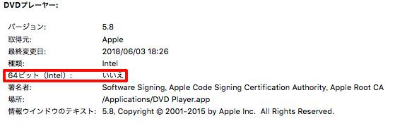 DVDプレーヤーは32bit