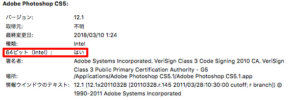 Photoshop CS5は64bit