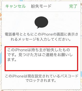 iPhoneを探す メッセージを入力