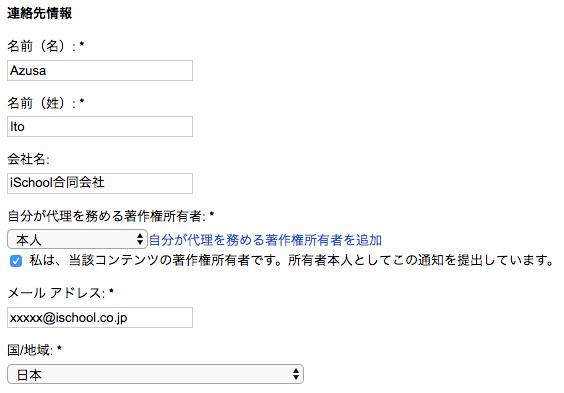 DMCA申請で、著作者の連絡先を入力する
