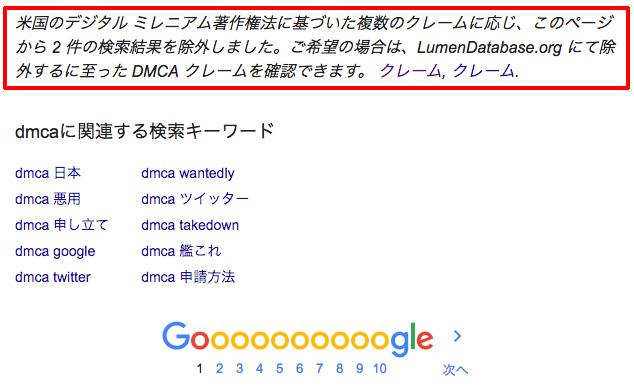 米国のデジタル ミレニアム著作権法に基づいたクレームに応じ、このページから 2 件の検索結果を除外しました。