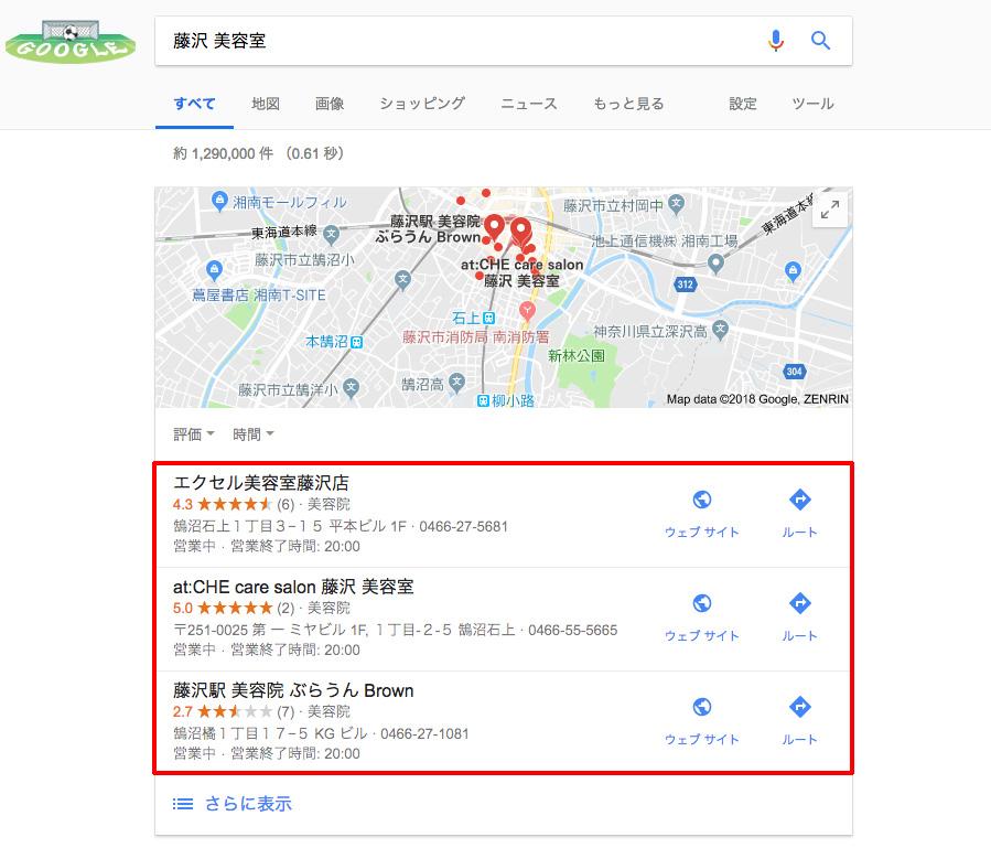 Google検索で「藤沢 飲食店」で検索すると、ローカル検索が最上位に表示される