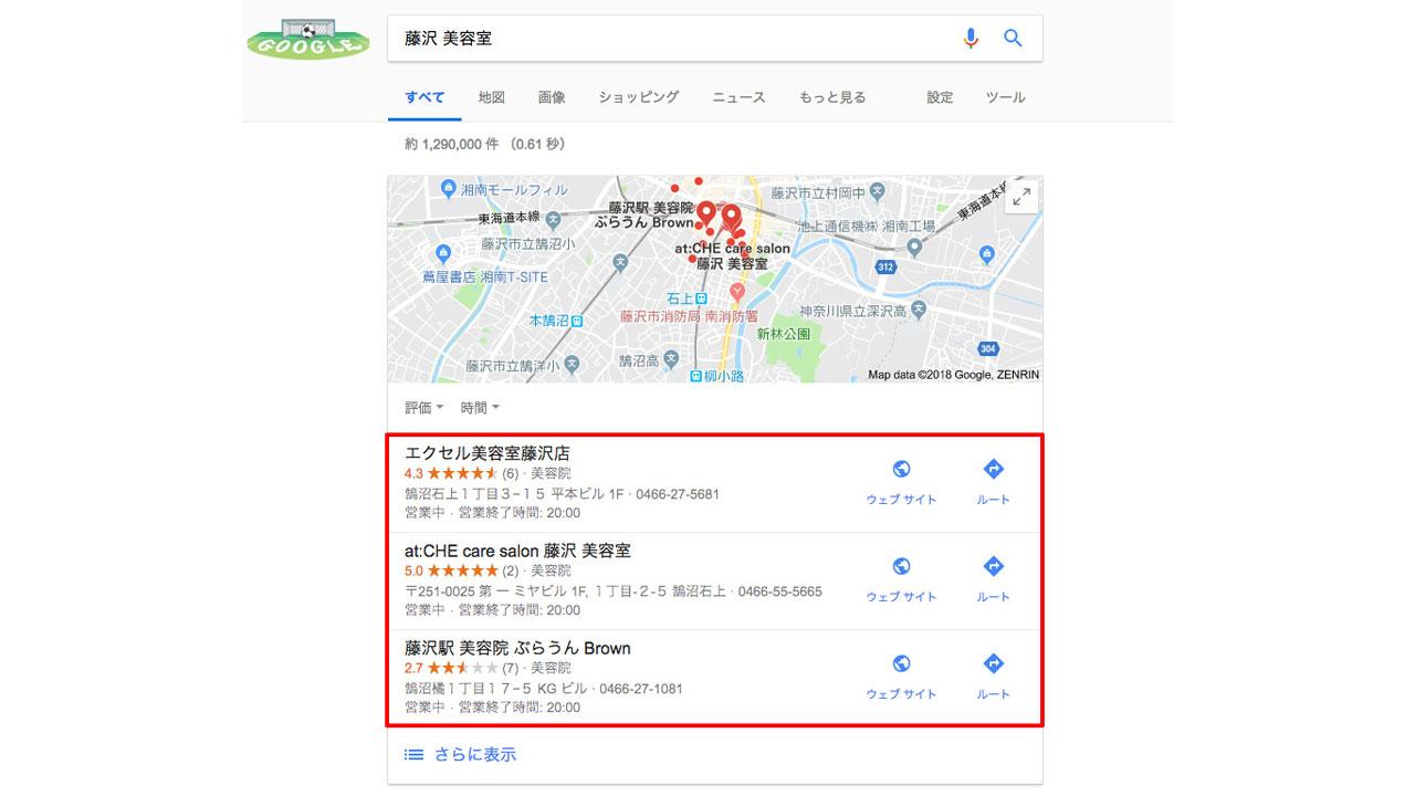 Googleマイビジネスを活用、ローカル検索の順位を上げる
