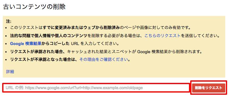 「古いコンテンツの削除」へアクセスして、削除したいURLを入力して「削除をリクエスト」をクリック