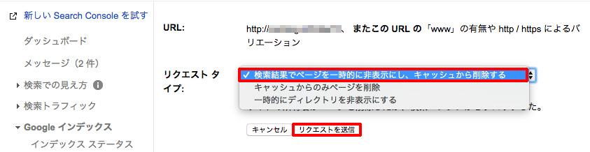 「リクエストタイプ」を選択して、「リクエストを送信」をクリック