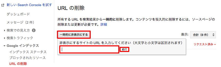 「一時的に非表示にする」をクリックして、URLを入力し、「続行」をクリック