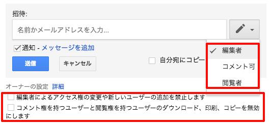 Googleドライブで共有する際、「詳細設定」をクリックすると、アクセス権などを細かく設定することが可能