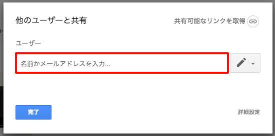 Googleドライブ 共有するユーザーのGmailを入力