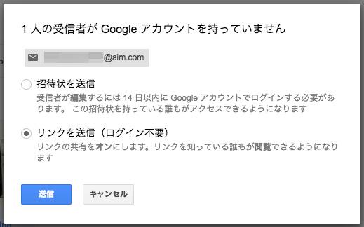 Gmail以外のメールアドレスを入力した場合、共有リンクを送信することになります
