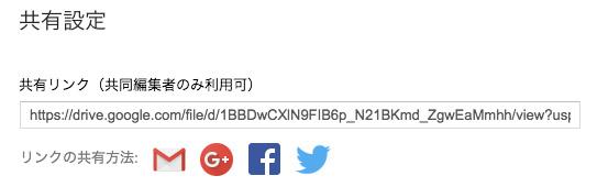 Googleドライブ 共有リンク