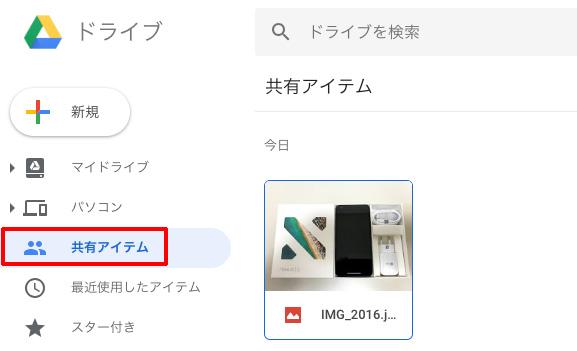 共有されたユーザーは、自分のアカウントでGoogleドライブにアクセスすれば、「共有アイテム」に写真が表示される