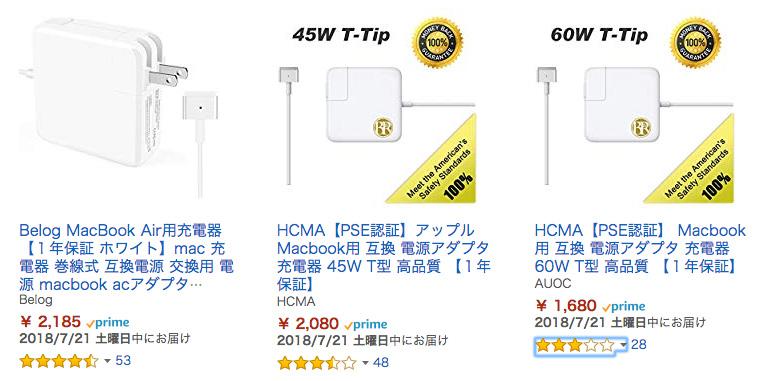 Amazonで売ってるMagsafe2 互換品は絶対に購入してはダメ