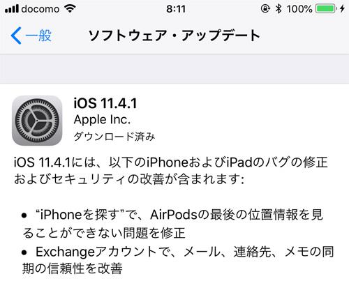 iOS11.4.1がリリース