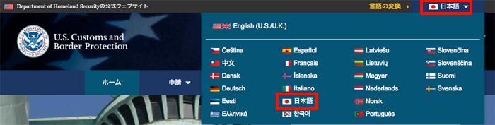 ESTA 公式サイト 日本語へ