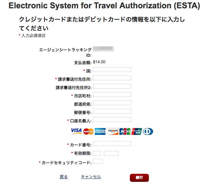 ESTA クレジットカード情報を入力して支払いを完了
