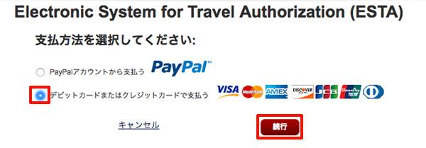 ESTA クレジットカードを選択