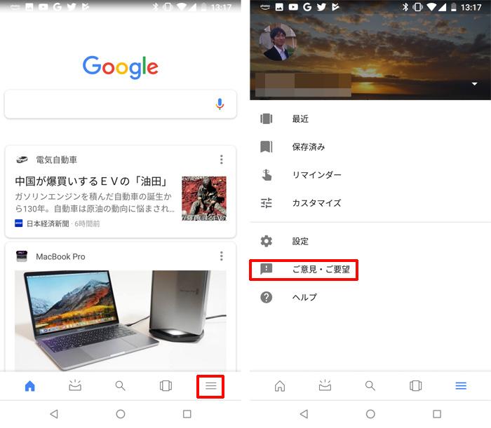AndroidでGoogleアプリを立ち上げ右下の三本線をタップしてフィードバックを送信