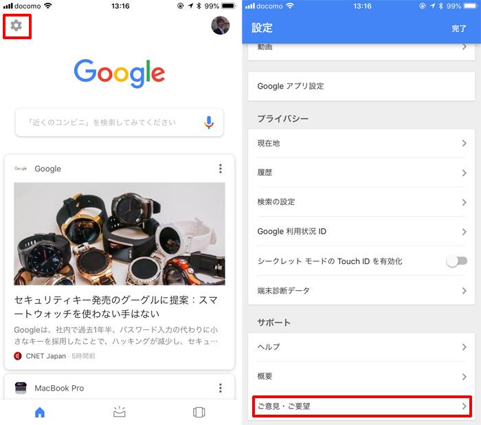 iOSでGoogleアプリを立ち上げ右下の三本線をタップしてフィードバックを送信