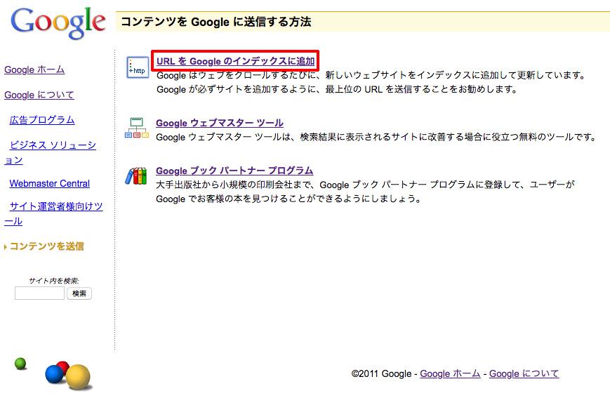 URLをGoogleのインデックスに送信