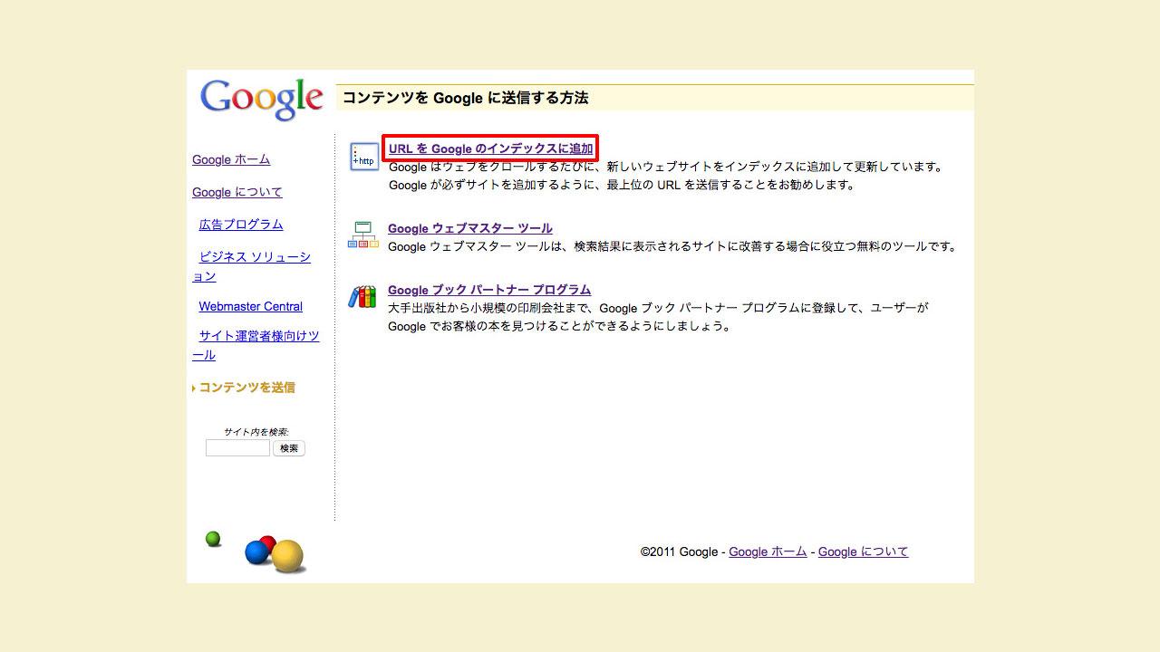 Search Consoleに登録していないサイトは、URLをGoogleのインデックスに送信できなくなる