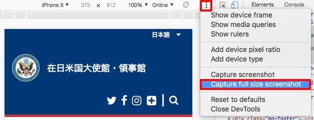 メニューから「Capture full size screenshot」選択してクリック