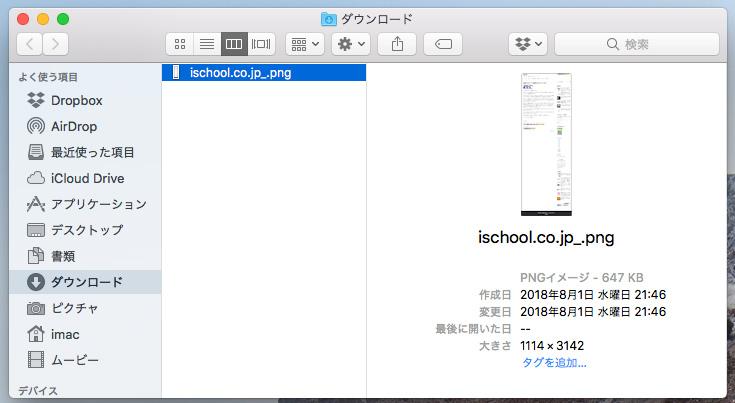 ダウンロードフォルダに、ページ全体のスクリーンショットがダウンロードされ
