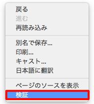 右クリックして「検証」をクリックでデベロッパーツールを立ち上げる
