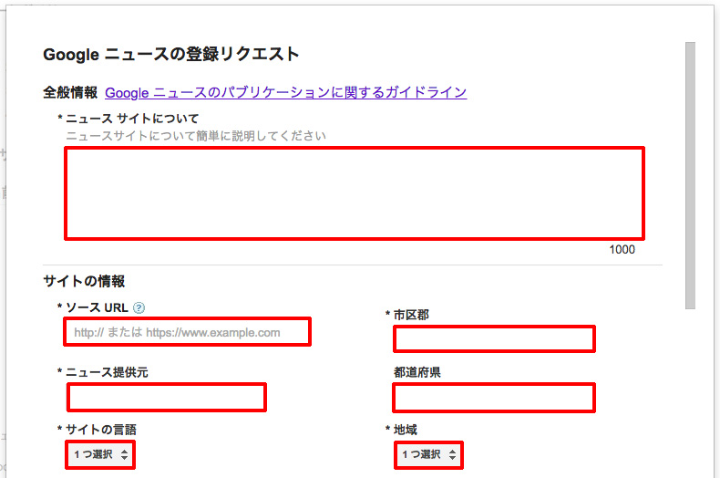Googleニュース登録リクエストを記入