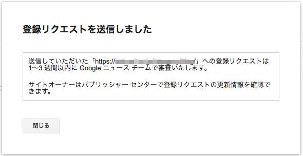 Googleニュース 登録リクエストが完了