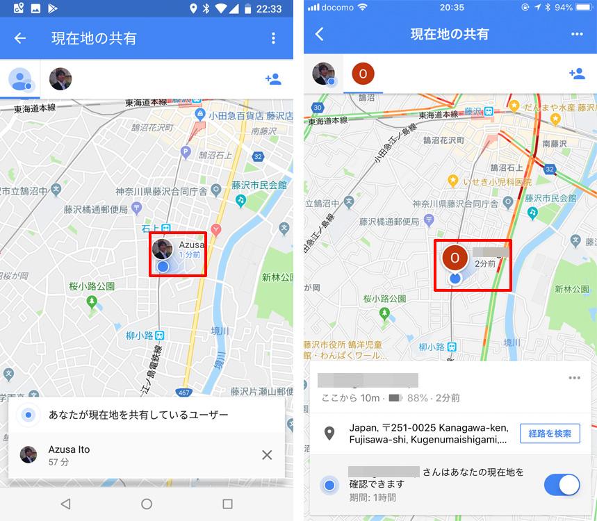 Googleマップ お互いのリアルタイムの位置情報を共有できる