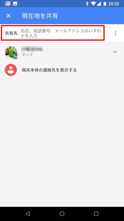 Googleマップで共有するユーザーを選択