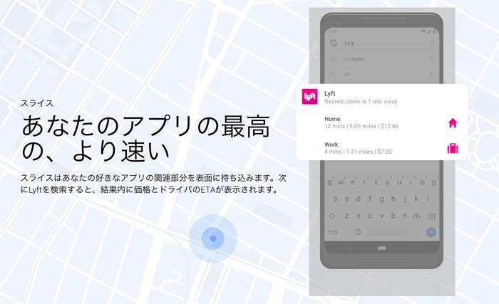 Android 9 Pie スライス