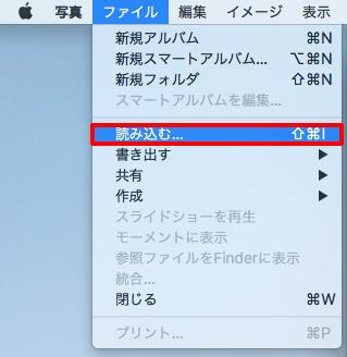 Macの写真アプリで読み込む