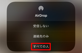 AirDropをタップして「すべての人」をタップ