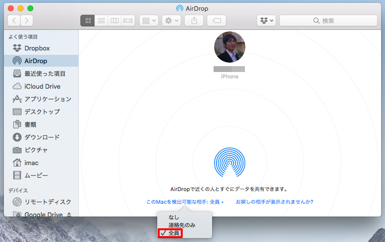 FinderにAirDropが表示されますので、「このMacを検出可能な相手:全員」を選択する