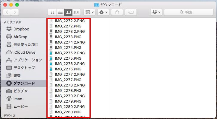 AirDrop経由で、Macのダウンロードフォルダに写真が転送される