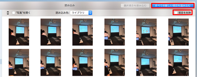 Macの写真アプリに写真を読み込む