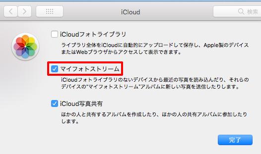 フォトストリーム Macの設定